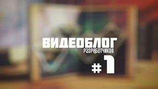 Видеоблог разработчиков #1 - Аллоды Онлайн / Ролики