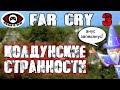 Far Cry 3 ▶ Часть 2 ▶ КОЛДУНСКИЕ СТРАННОСТИ