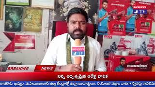 సూత్రపు రాజు యాదవ్ శుభాకాంక్షలు.... sutrapu raju yadav wishes .... : MAHABUBABAD TV