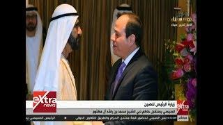 الرئيس السيسي يستقبل حاكم دبي الشيخ