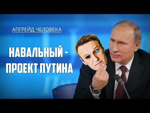 Навальный - проект Путина. Апгрейд человека