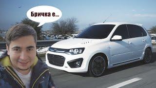 Калина NFR - Самый дорогой и крутой ТАЗ в МИРЕ! Жорик Ревазов.