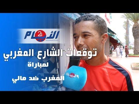 مغاربة يتوقعون نتيجة مباراة المنتخب المصيرية ضد مالي
