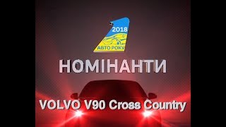 Volvo V90 Cross Country |