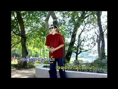 Mie Mie Win Pe - Chit Chinn Ta Yarr (ခ်စ္ျခင္းတရား) HD