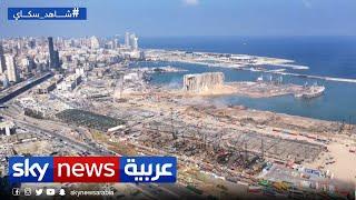 مشاهد جوية تستعرض دمار بيروت بعد انفجار