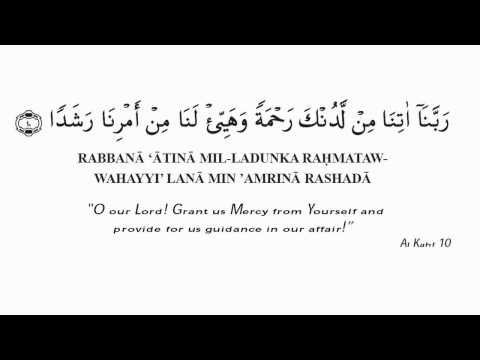 Daily Quranic Duas [Day 18]