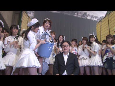 ALSアイスバケツチャレンジ(秋元康) / AKB48[公式]