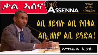 <VOICE OF ASSENNA: EDITORIAL - ልቢ ዘይብሉ ልቢ የብቁል፡ ልቢ ዘለዎ ልቢ ይዓድል! - BY Amanuel Eyasu