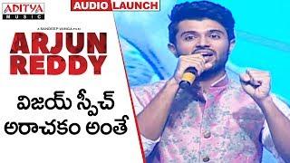 Vijay Devarakonda Roaring Speech @ Arjun Reddy Pre-Release..