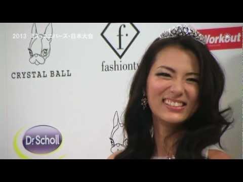 松尾幸実(ミス三重)が、「2013 ミス・ユニバース・ジャパン」に決定