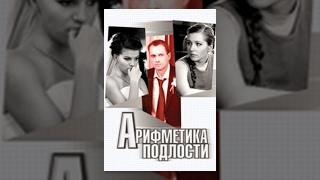 Арифметика подлости (2013) - Мелодрама