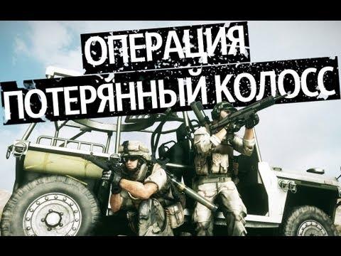 """Машинима """" Потерянный Колосс"""""""