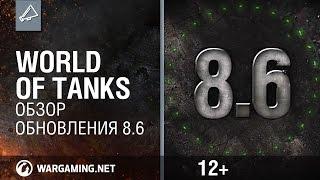 Обзор обновления 0.8.6 - World of Tanks / Ролики