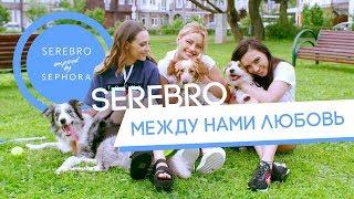 SEREBRO - Между нами любовь Скачать клип, смотреть клип, скачать песню