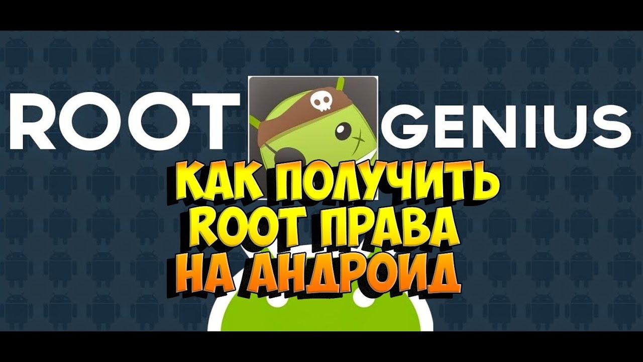 Получаем Root Права На Android