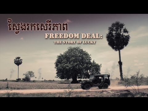 Cambodian Film in New York City - 'FREEDOM DEAL: The Story of Lucky', an Asian Movie Screening