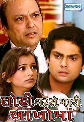 gujarati natak gujjubhai ghode chadya watch online free
