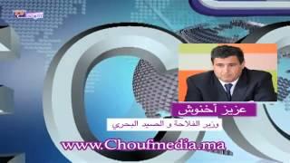 إيكو:عزيز اخنوش على شوف تي في | إيكو بالعربية