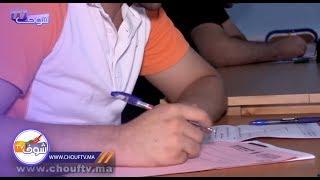 من داخل السجن المحلي رأس الماء بفاس سجناء يجتازون الامتحان الكتابي لسلك الماستر | خارج البلاطو