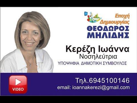 Ιωάννα Κερέζη