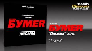 Бумер - Москва Магадан