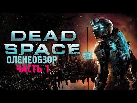 Dead Space 2 Оленемонолог™ (в двух частях)