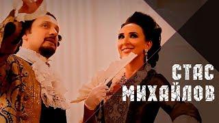 Стас Михайлов - Там за горизонтом Скачать клип, смотреть клип, скачать песню