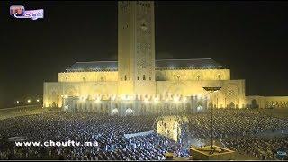 خبر اليوم: أجواء روحانية ودينية متميزة في ختم عمر القزابري للقرآن بمسجد الحسن الثاني |