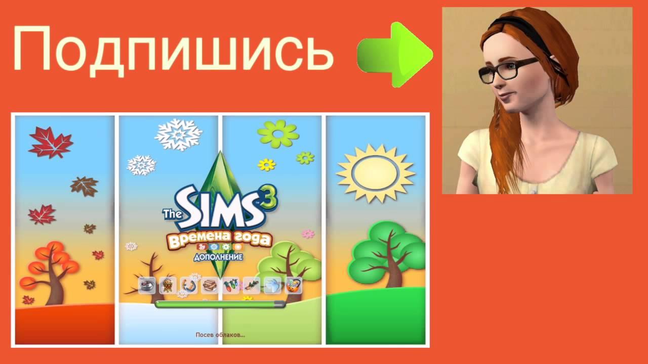 The sims 3 играть сейчас - 1aefa