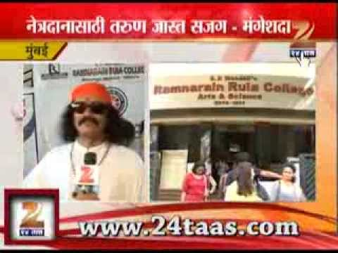 Zee24Taas: ruia student come forward for eye donation