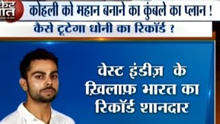 Cricket ki Baat: Virat gears up to set new captaincy records with upcoming Test
