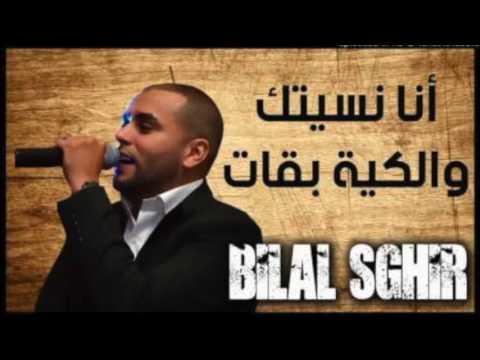 Bilal Sghir Duo Cheb Ramzi 2017 - Ana Nsitek Wel Kaya Bkat