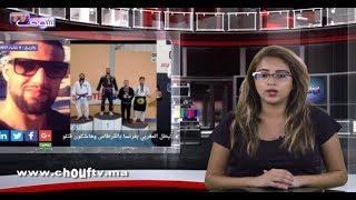 حصاد اليوم: تفاصيل مقتل البطل المغربي في رياضة المصارعة بفرنسا   |   حصاد اليوم