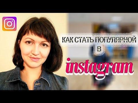 Как стать популярным в ИНСТАГРАМ?5 минут с Эльмирой Сафиной