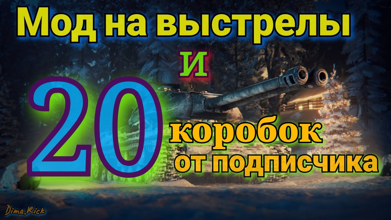 Шкурки для world of tanks 0 8
