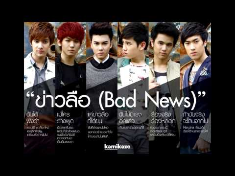 X.I.S - ข่าวลือ (Bad News)