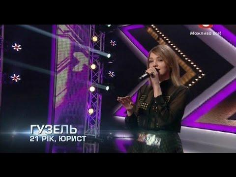 «Х-фактор-5» / Гузель Хасанова - Titanium(David Guetta ft. Sia cover)/ Днепропетровск (20.09.2014)