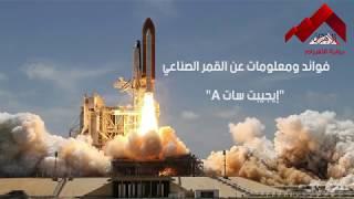 فوائد ومعلومات عن القمر الصناعي المصري