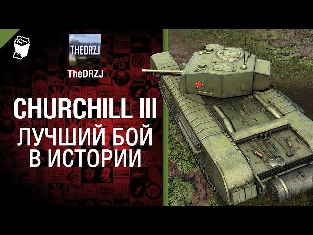 Обзор тяжелого танка Черчилль III от WoT Fan в World of Tanks (0.9.10)