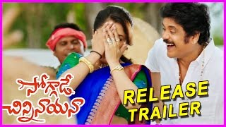 Soggade Chinni Nayana Movie Release Trailers(2)
