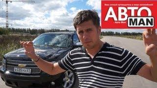 Chevrolet Tahoe Тест-драйв.Anton Avtoman.