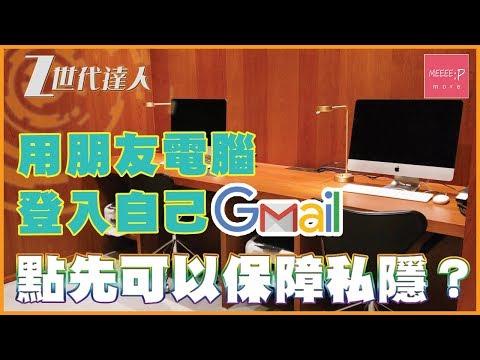 用朋友電腦登入自己Gmail  點先可以保障私隱?