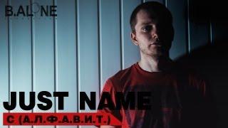 Just name - С (А.Л.Ф.А.В.И.Т)