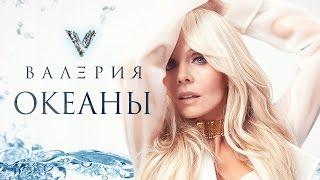 Валерия - Океаны Скачать клип, смотреть клип, скачать песню