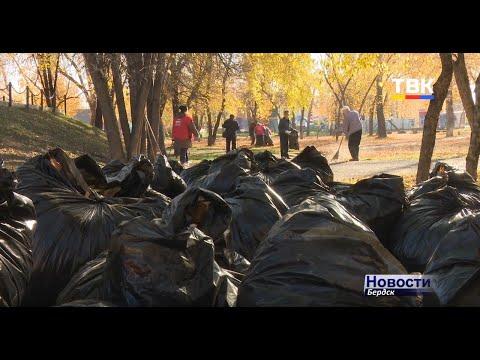 1000 кубометров мусора собрали бердчане за неделю