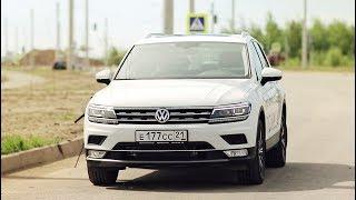 Volkswagen Tiguan 2017.Тест-драйв. Антон Воротников.