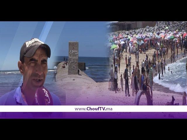 ربورتاج: مصطافو شاطئ السعادة بعين السبع فكازا كايتشكاو من التلوث بسبب الواد الحار والروائح الكريهة | روبورتاج