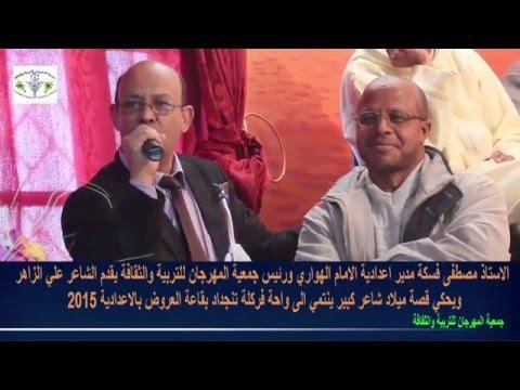 الشاعر علي الزاهر في احتفالات اعدادية الامام الهواري باليوم العالمي للشعر