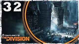 Tom Clancy's The Division. #32: Не так просто, как кажется...